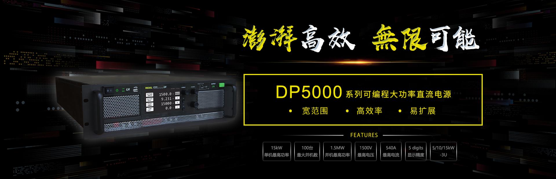 DP5000-1.jpg